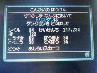 ゼロのしまほくぶ、ついに制覇!.JPG